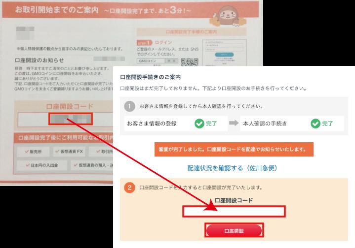 GMOコイン 認証コード 入力.png