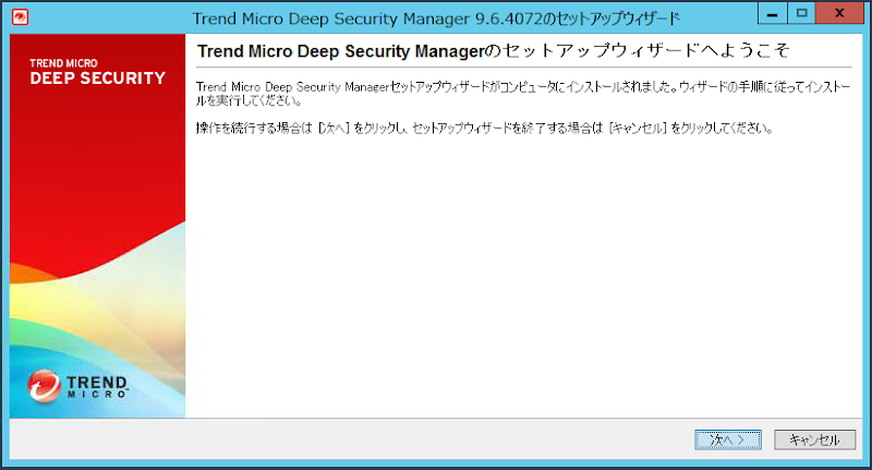 install_deepsecurity_manager3.png