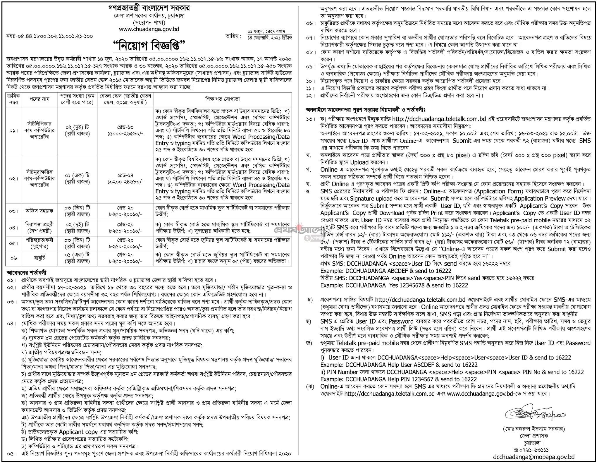 চুয়াডাঙ্গা জেলা প্রশাসকের কার্যালয়ে নিয়োগ বিজ্ঞপ্তি  ২০২১