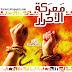 تحميل كتاب : معركة الأحرار - لـ أحمد سمير - pdf