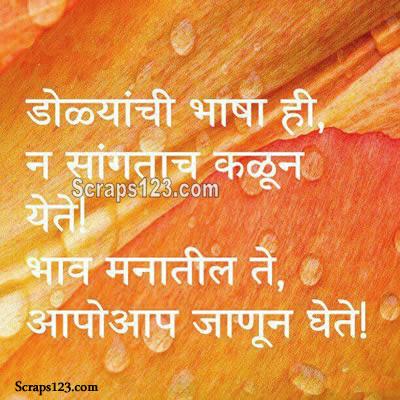 Aankho ki bhasha har koi samajh leta hai
