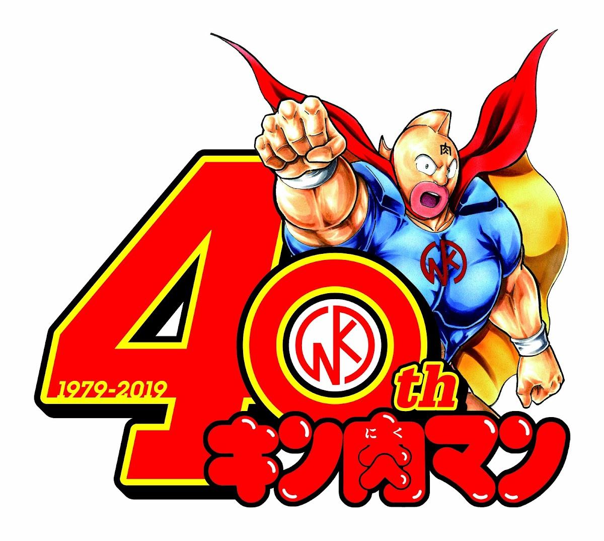 キン肉マンが40巻まで無料公開中 40周年記念で5月8日まで こぼねみ