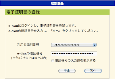 電子証明書の登録画面