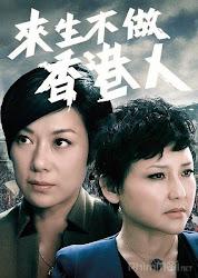 To Be Or Not To Be - Không Làm Người Hồng Kông