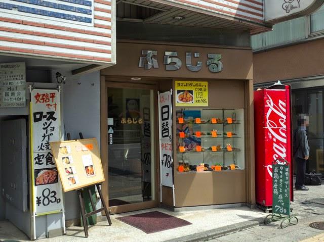 大門浜松町「ぶらじる」のお店の外観