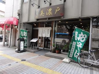 美濃戸 蕎麦 東海道五十三次
