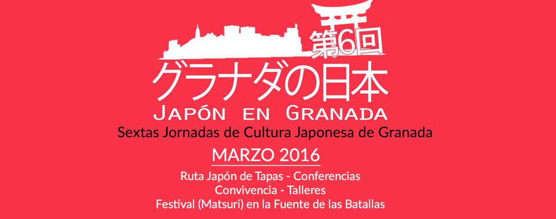 JAPAN IN GRANADA - HOTEL URBAN DREAM GRANADA