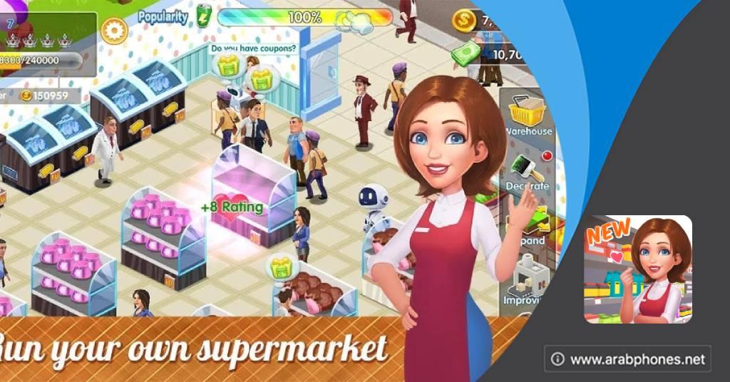 تحميل البقالة trader life simulator للجوال اندرويد وايفون