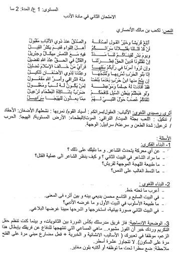 الاختبار الثاني في الغة العربية للسنة الاولى ثانوي - النموذج 6 - 2.png