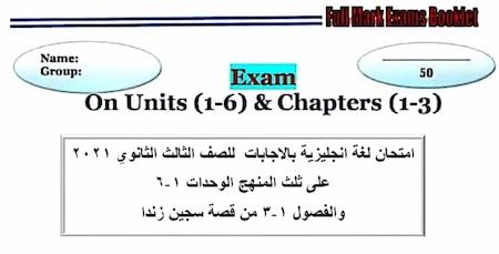 امتحان لغة انجليزية ثانوية عامة 2021