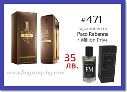 Парфюм FM 471 PURE - PACO RABANNE - 1 Million Prive