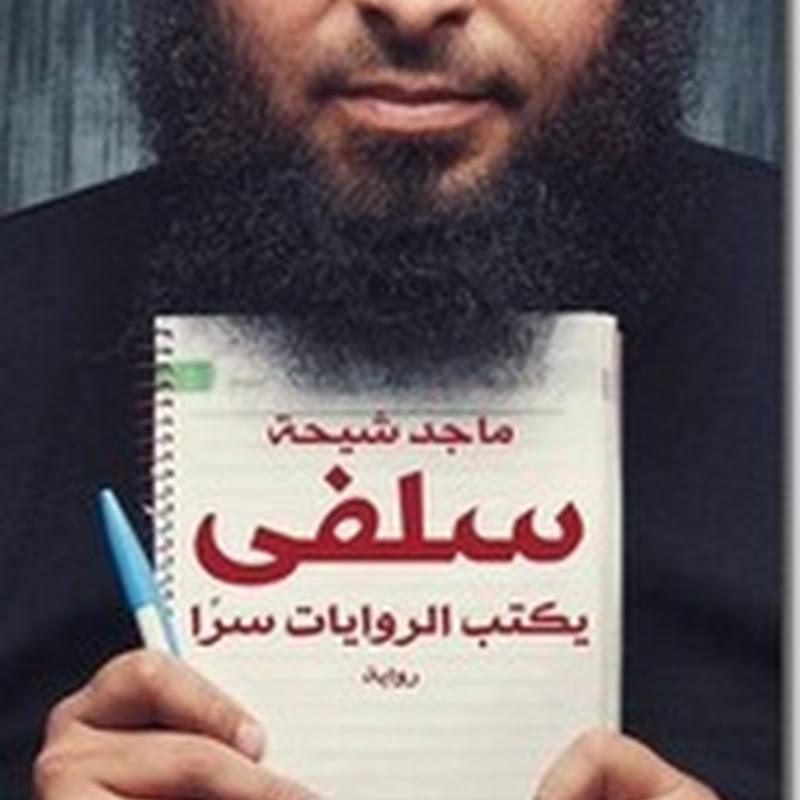 سلفي يكتب الروايات سرا لـ ماجد طه شيحة