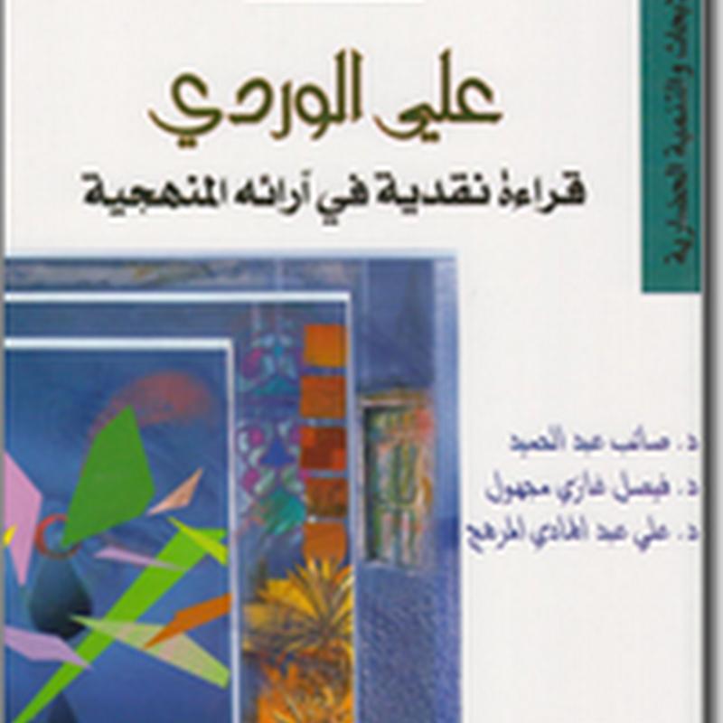علي الوردي قراءة نقدية لـ صائب عبد الحميد