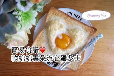 簡易食譜 ❤️ 軟綿綿雲朵流心蛋多士Egg in a cloud