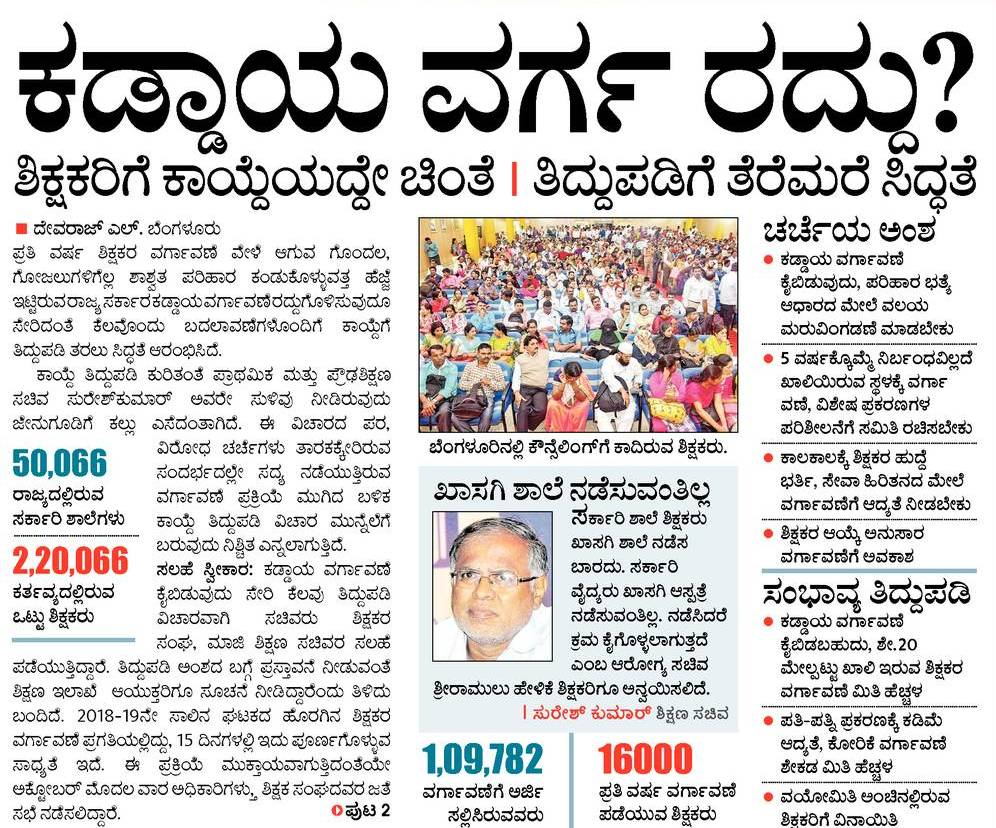 29-09-2019 Sunday educational information and others news and today news papers
