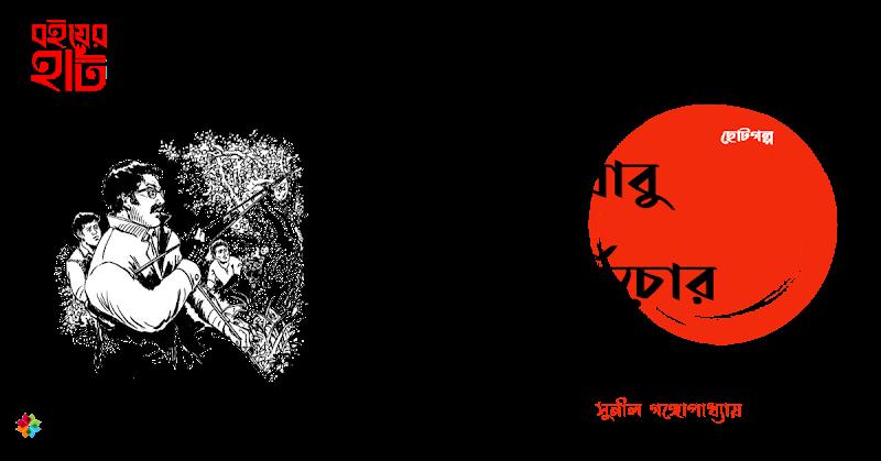 কাকাবাবু বনাম মূর্তিচোর - সুনীল গঙ্গোপাধ্যায় [বড়গল্প]