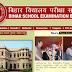 BIHAR/बिहार बोर्ड का बड़ा फैसला, सभी छात्रों के लिए जानना ज़रूरी