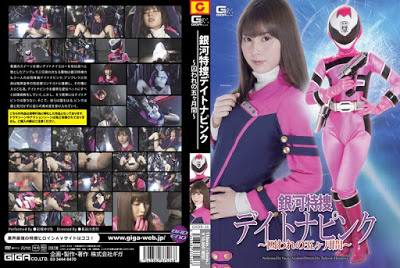 GHOR-26 Galaxy Investigator Daytona Pink -In The Ensuing Five Months- Yurina Ayashiro