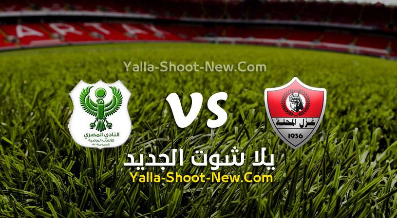 مباراة المصري وغزل المحلة