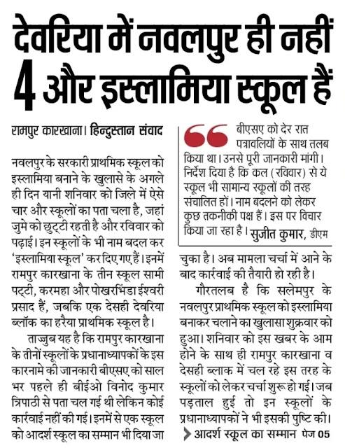 देवरिया में नवलपुर ही नहीं 4 और इस्लामिया स्कूल है जहां रहती है: जुमे की छुट्टी और रविवार को होती है पढ़ाई, बीएसए ने प्रधानाध्यापकों को पत्रावलियों के साथ किया तलब