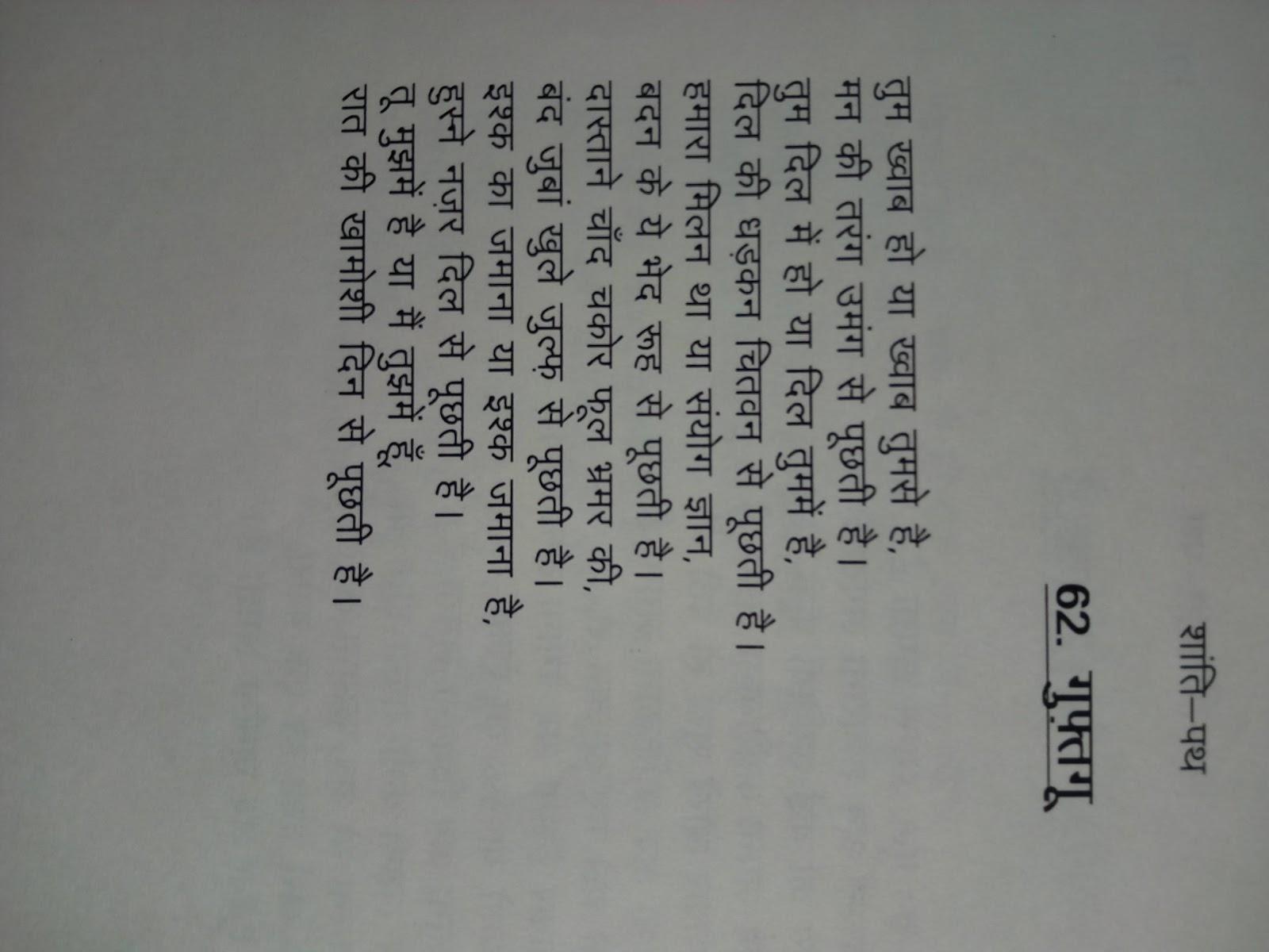 February 2018 ~ Yush Maharaj Call +91-9956182328