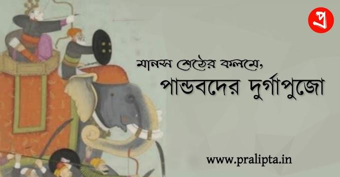 পাণ্ডবদের দুর্গাপুজো:পৌরাণিক আবহকথা - Pralipta