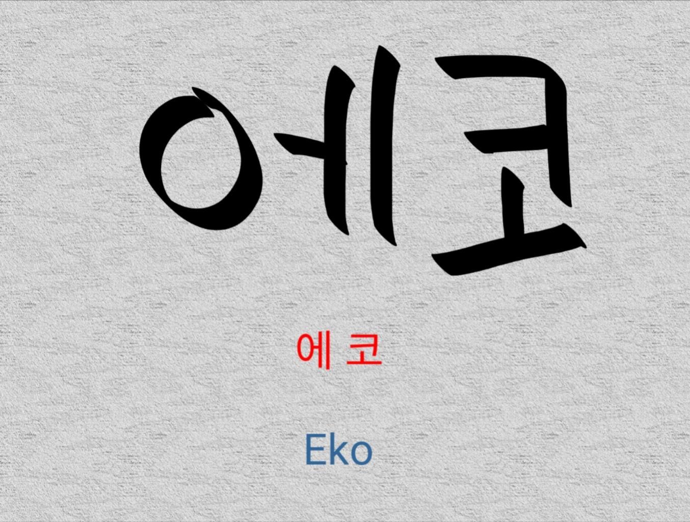 eko dalam tulisan hangeul