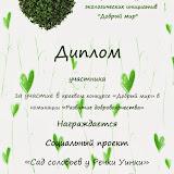 """Конкурс """"Добрый мир"""" Октябрь 2013"""