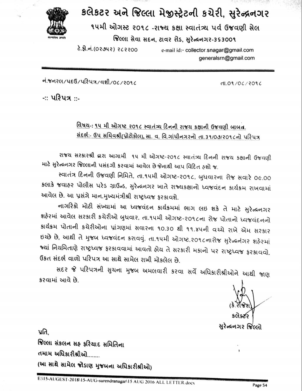 independence day 15-8-2018 Rajya kaksha ni Ujavani Babat Paripatra