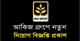 অভিজ্ঞতা ছাড়া আকিজ গ্রুপ চাকরির খবর ২০২১ - Akij Group job news 2021 without experience