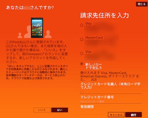 Fire HD 8のユーザー設定