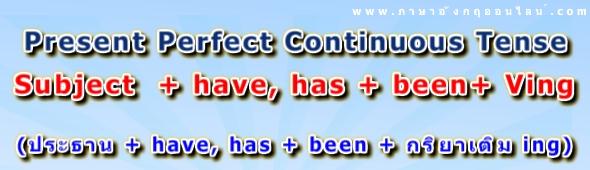 หลักการใช้ present perfect continuous tense