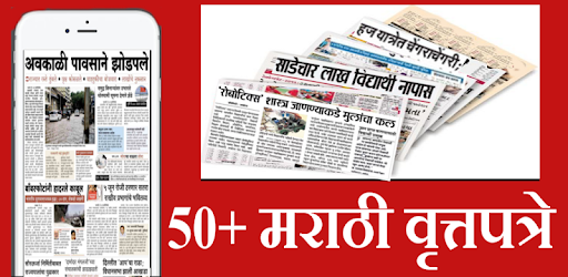 Marathi News Paper - Apps on Google Play