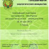 Сертификат Форума экологических инициатив. Май 2013
