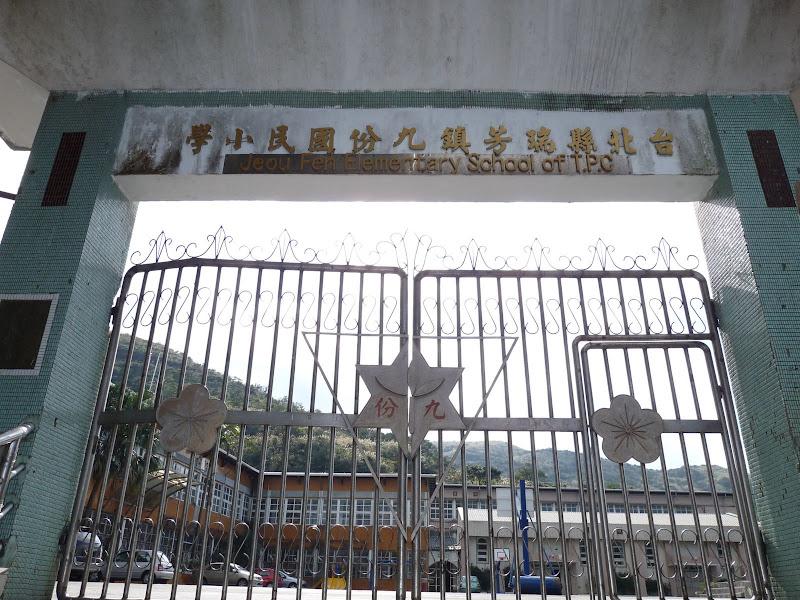 TAIWAN. Chuifen ou Jioufen ...et Keelung ( Nord de Taipei) - jiofen%2B195.jpg
