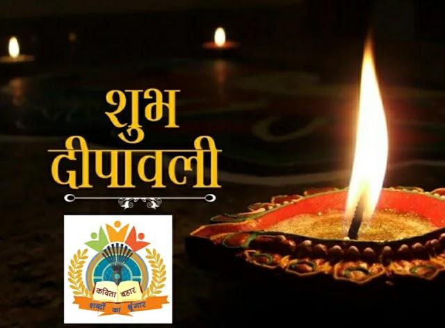 कवयित्री विजिया गुप्ता समिधा  द्वारा रचित दीपावली पर्व आधारित कविता
