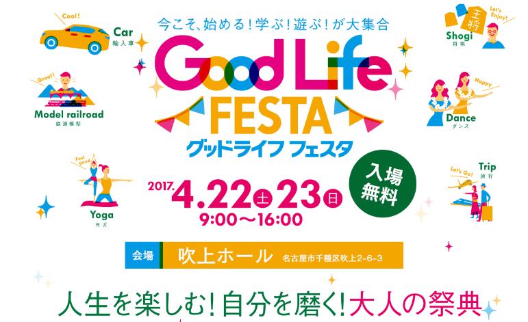 good life festa 中京テレビ