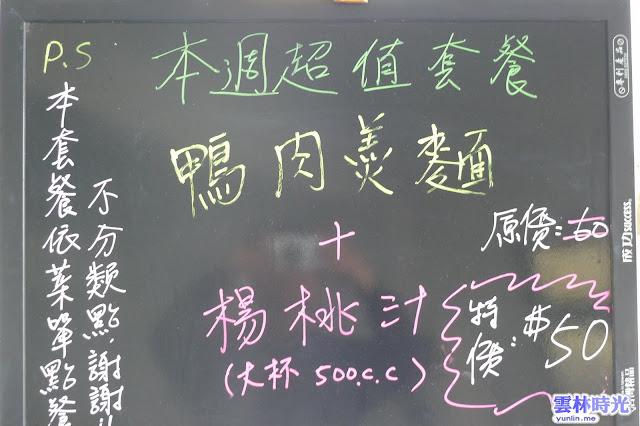 斗南-建丞生炒鴨肉羹 好久沒寫食記啦!