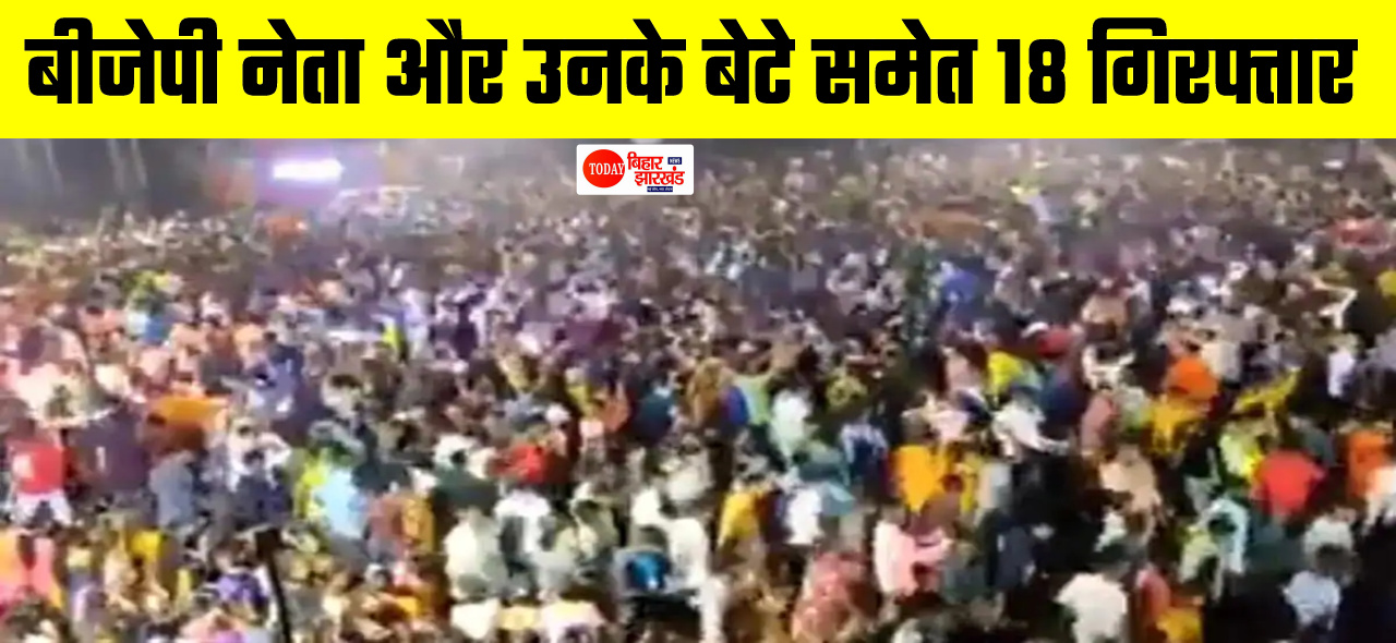 BJP नेता और पूर्व मंत्री बेटे समेत गिरफ्तार, कोरोना नियमों का उल्लंघन कर सगाई में जुटाए थे 6 हजार लोग