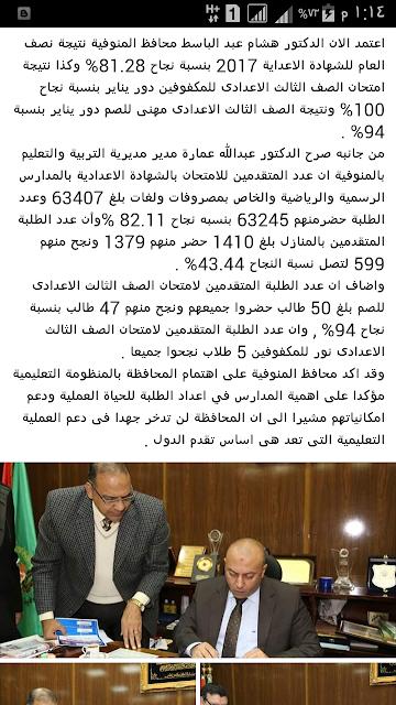 ظهرت الان نتيجة الشهادة الاعدادية بمحافظة المنوفيه 2017 الترم الاول