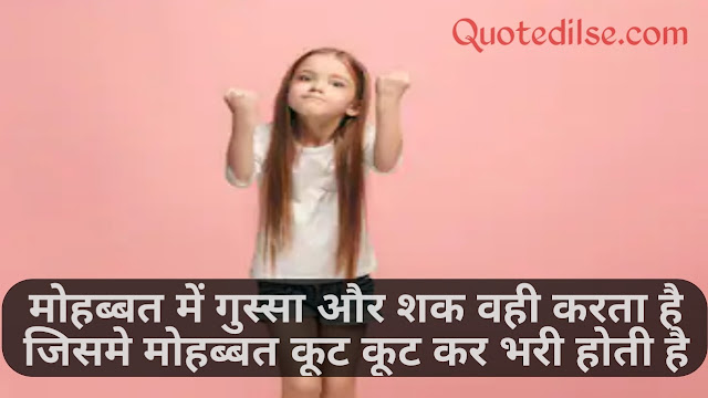 gussa shayari for husband