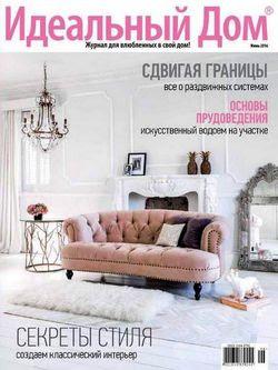 Читать онлайн журнал<br>Идеальный дом (№6 июнь 2016)<br>или скачать журнал бесплатно