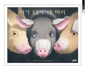 아기 돼지 세 마리