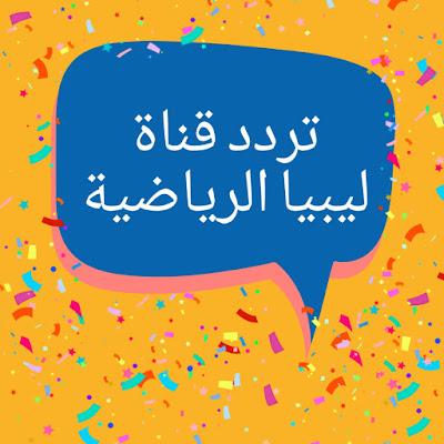 تردد قناة ليبيا الرياضية على النايل سات 2021