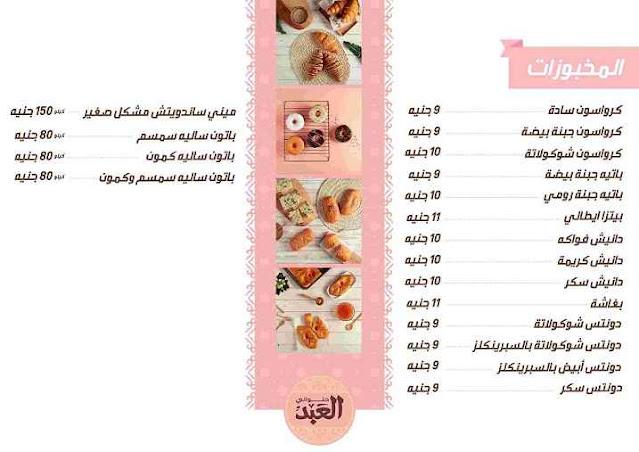 اسعار حلواني العبد