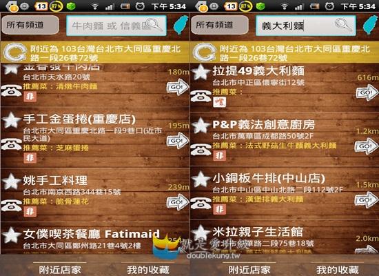 android免費軟體好用系列-電視美食幫你解決不知到要吃什麼的問題!