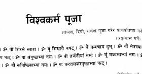 Vishwakarma Puja Vidhi PDF in Nepali विश्वकर्मा पूजा विधि नेपाली)