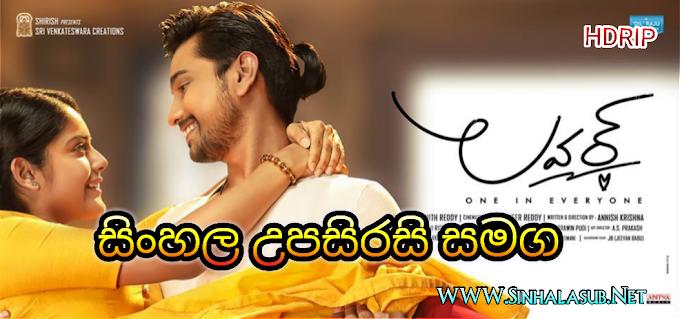 Lover (2018) Sinhala Subtitles   සිංහල උපසිරසි සමග   සොඳුරු ආදරවන්තයා...