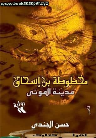 تحميل وقراءة- كتاب مدينة الموتى (مخطوطة بن إسحاق) pdf