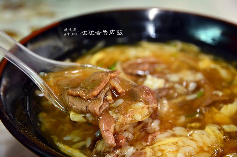 粒粒香魯肉飯